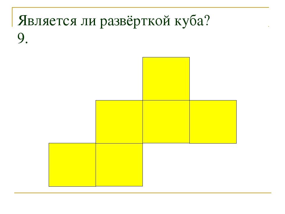 Является ли развёрткой куба? 9.