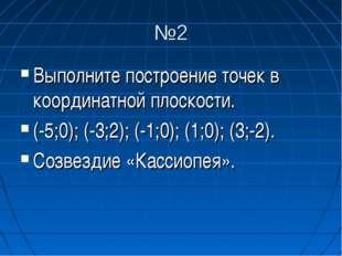 №2 Выполните построение точек в координатной плоскости. (-5;0); (-3;2); (-1;0
