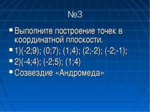 №3 Выполните построение точек в координатной плоскости. 1)(-2;9); (0;7); (1;4