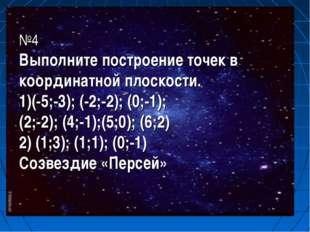 №4 Выполните построение точек в координатной плоскости. 1)(-5;-3); (-2;-2); (
