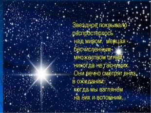 Звездное покрывало распростерлось над миром, мерцая бесчисленным множеством о