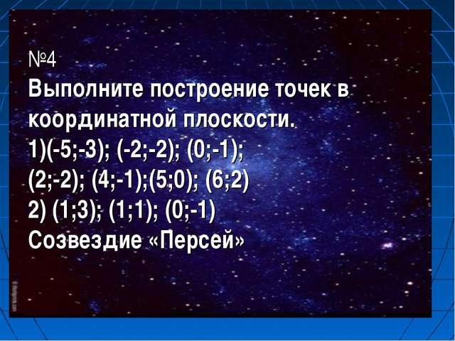 №4 Выполните построение точек в координатной плоскости. 1)(-5;-3); (-2;-2); (...