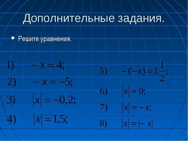 Дополнительные задания. Решите уравнения.