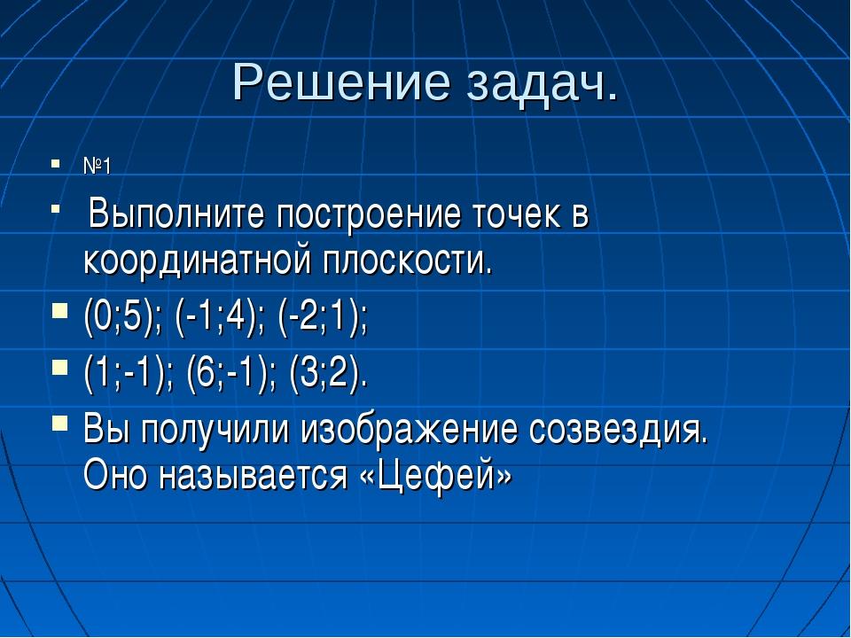 Решение задач. №1 Выполните построение точек в координатной плоскости. (0;5);...