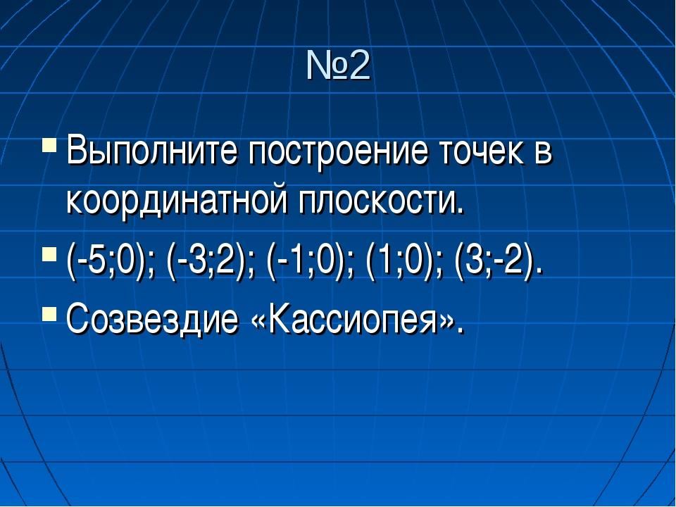 №2 Выполните построение точек в координатной плоскости. (-5;0); (-3;2); (-1;0...