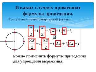 Если аргумент тригонометрической функции: В каких случаях применяют формулы п