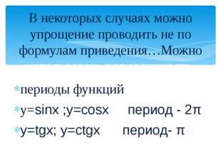 периоды функций у=sinx ;у=cosx период - 2π у=tgx; у=сtgx период- π В некоторы