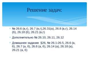№ 26.6 (в,г), 26.7 (в,г),26.31(a), 26.8 (в,г), 26.14 (б), 26.18 (б), 26.21 (в