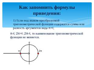 1) Если под знаком преобразуемой тригонометрической функции содержится сумма