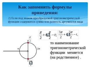 2) Если под знаком преобразуемой тригонометрической функции содержится сумма