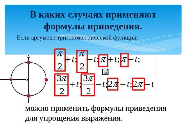 Если аргумент тригонометрической функции: В каких случаях применяют формулы п...