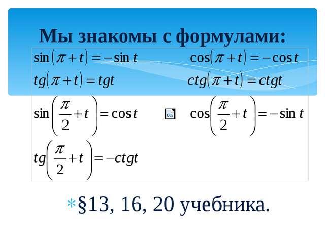 §13, 16, 20 учебника. Мы знакомы с формулами: