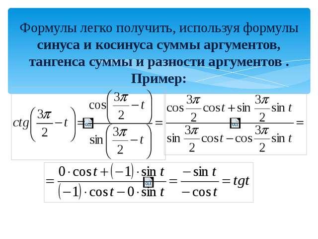 Формулы легко получить, используя формулы синуса и косинуса суммы аргументов...