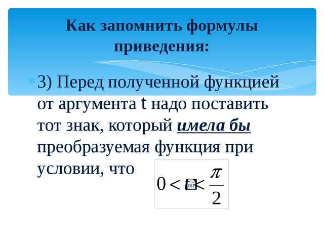 3) Перед полученной функцией от аргумента t надо поставить тот знак, который...