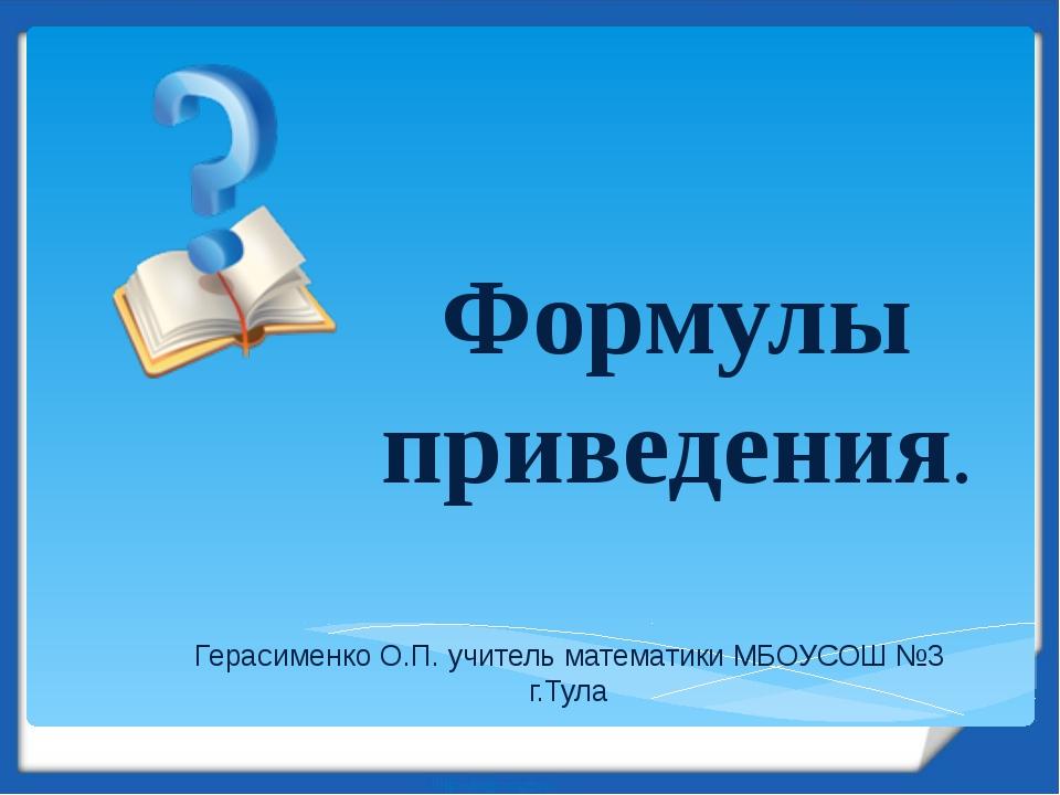 Формулы приведения. Герасименко О.П. учитель математики МБОУСОШ №3 г.Тула