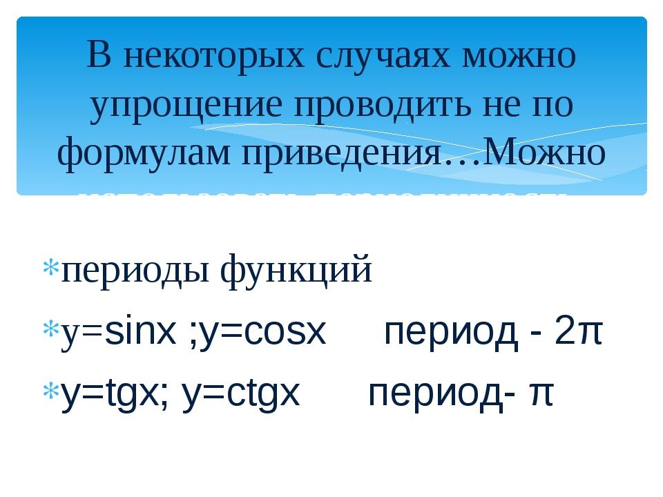 периоды функций у=sinx ;у=cosx период - 2π у=tgx; у=сtgx период- π В некоторы...