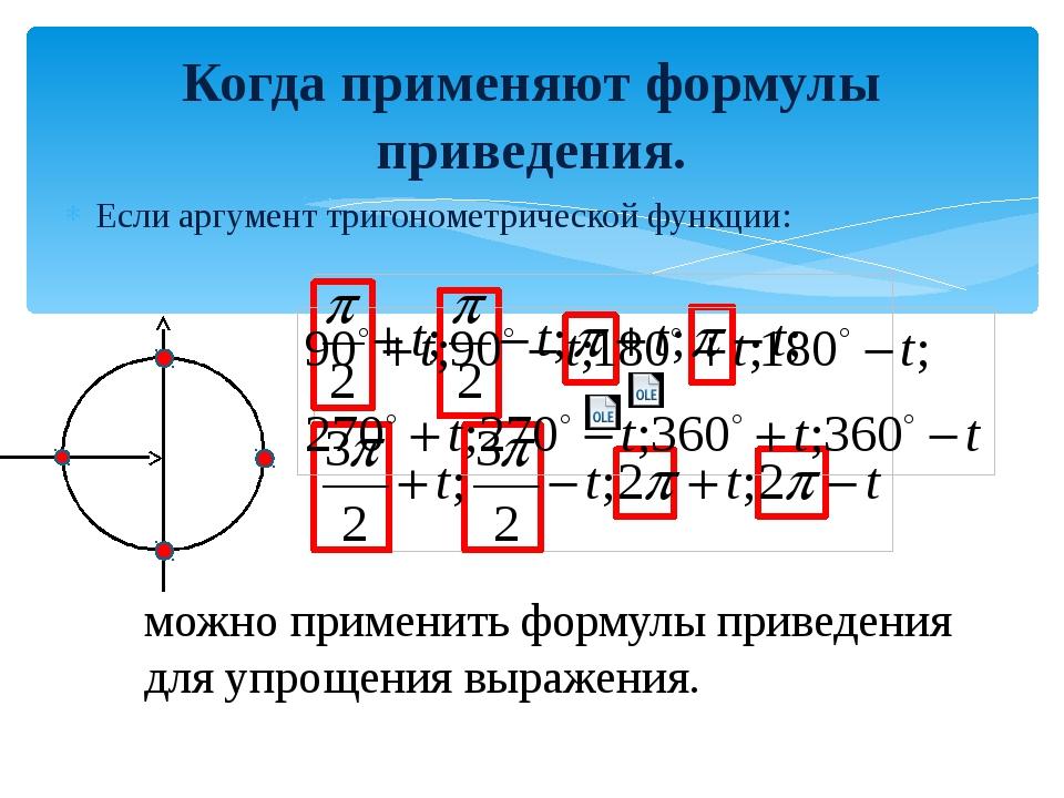 Если аргумент тригонометрической функции: Когда применяют формулы приведения....
