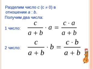 Разделим число с (с  0) в отношении a : b. Получим два числа: 1 число: 2 чи
