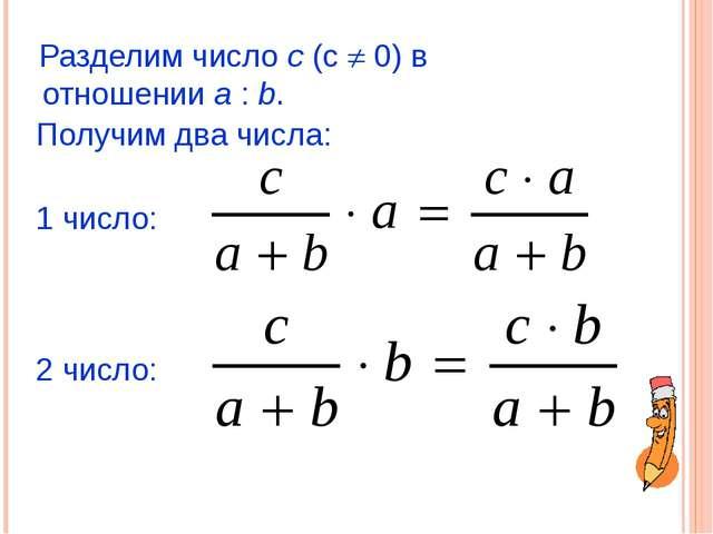 Разделим число с (с  0) в отношении a : b. Получим два числа: 1 число: 2 чи...