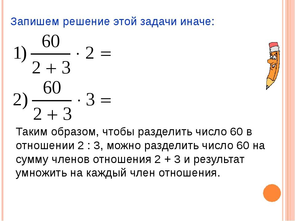 Таким образом, чтобы разделить число 60 в отношении 2 : 3, можно разделить ч...