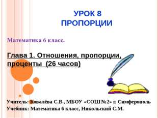 УРОК 8 ПРОПОРЦИИ Математика 6 класс. Глава 1. Отношения, пропорции, проценты