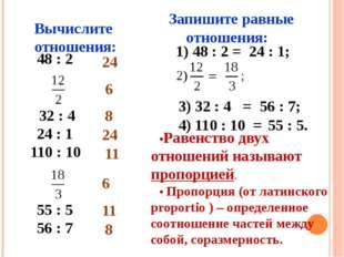 Вычислите отношения: 1) 48 : 2 = 4) 110 : 10 = Запишите равные отношения: •Р
