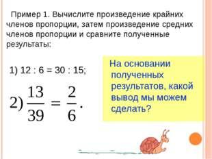 Пример 1. Вычислите произведение крайних членов пропорции, затем произведени