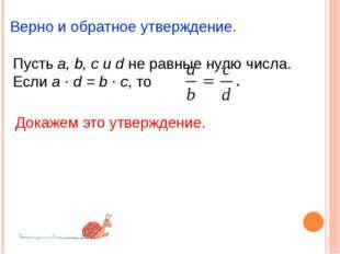 Верно и обратное утверждение. Пусть a, b, c и d не равные нулю числа. Если a