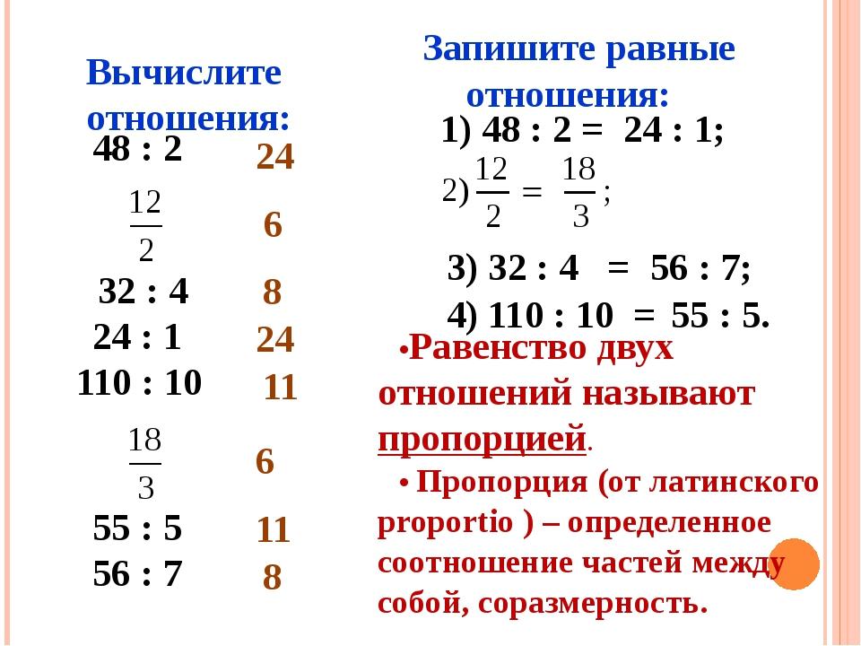 Вычислите отношения: 1) 48 : 2 = 4) 110 : 10 = Запишите равные отношения: •Р...
