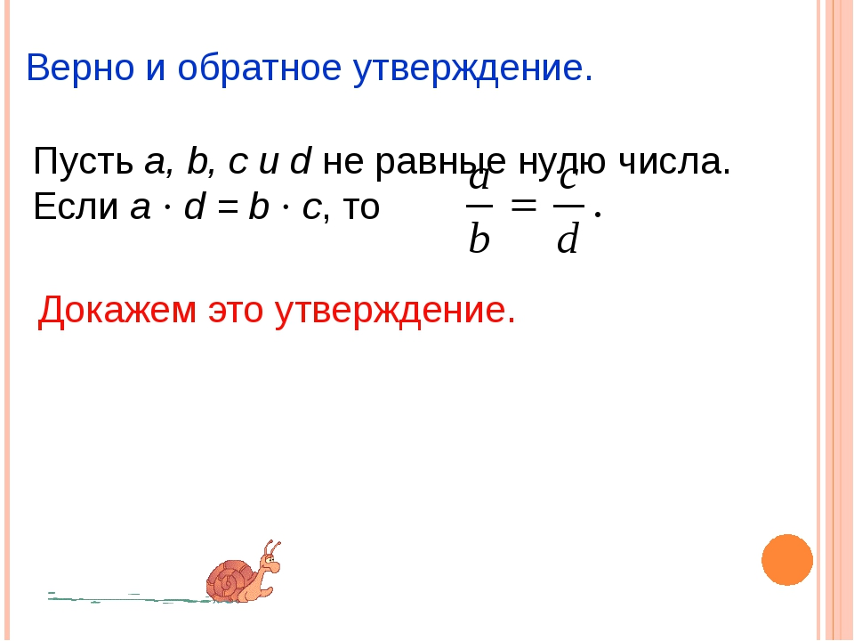Верно и обратное утверждение. Пусть a, b, c и d не равные нулю числа. Если a...