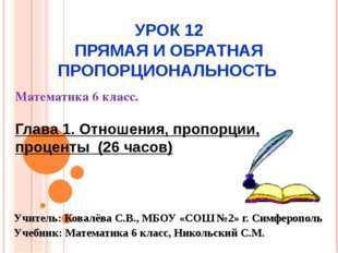 УРОК 12 ПРЯМАЯ И ОБРАТНАЯ ПРОПОРЦИОНАЛЬНОСТЬ Математика 6 класс. Глава 1. Отн