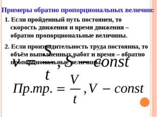Примеры обратно пропорциональных величин: 1. Если пройденный путь постоянен,