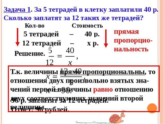 40 р. Кол-во Стоимость Ответ: 96 рублей. Задача 1. За 5 тетрадей в клетку зап...