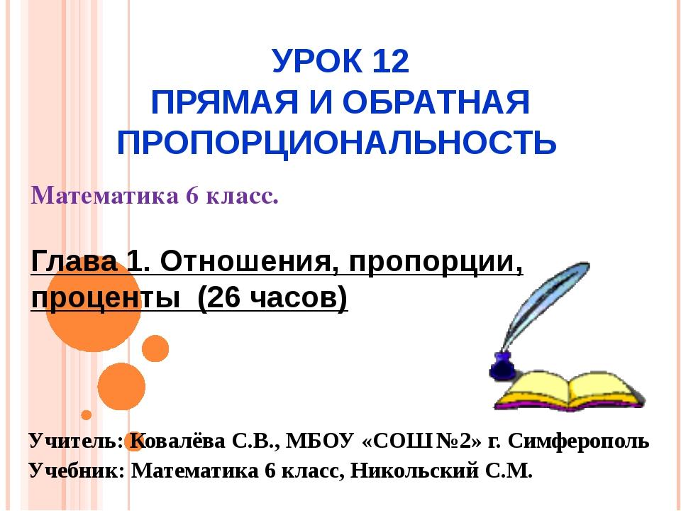 УРОК 12 ПРЯМАЯ И ОБРАТНАЯ ПРОПОРЦИОНАЛЬНОСТЬ Математика 6 класс. Глава 1. Отн...