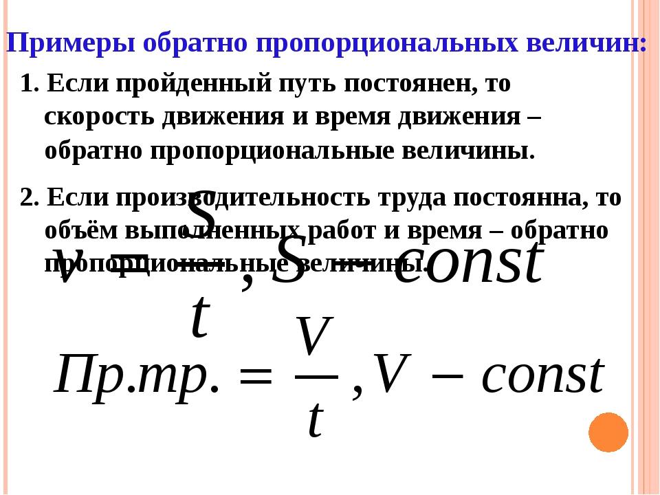 Примеры обратно пропорциональных величин: 1. Если пройденный путь постоянен,...