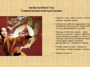 ФИЗКУЛЬТМИНУТКА Разминка монахов монастыря Шаолинь. Сидя на стуле, руки на п