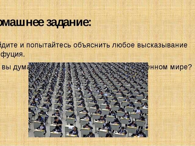 Домашнее задание: Найдите и попытайтесь объяснить любое высказывание Конфуция...