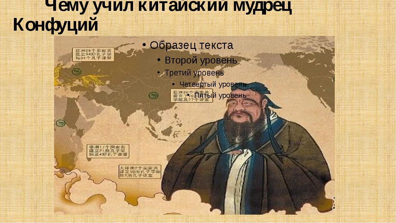 Чему учил китайский мудрец Конфуций