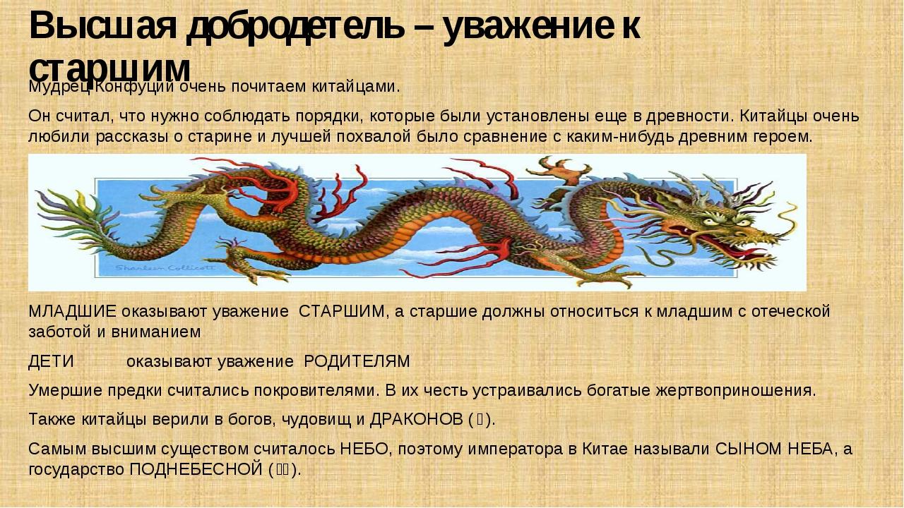 Высшая добродетель – уважение к старшим Мудрец Конфуций очень почитаем китайц...