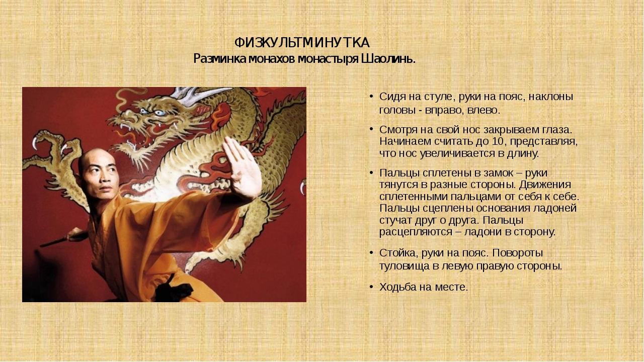 ФИЗКУЛЬТМИНУТКА Разминка монахов монастыря Шаолинь. Сидя на стуле, руки на п...