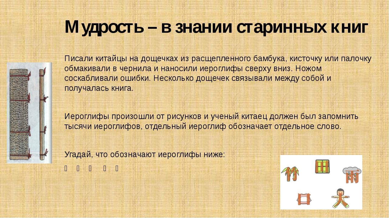 Мудрость – в знании старинных книг Писали китайцы на дощечках из расщепленног...