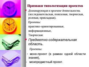 Признаки типологизации проектов Доминирующая в проекте деятельность (исследов