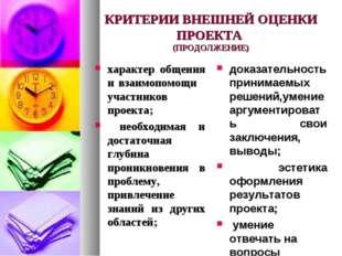 КРИТЕРИИ ВНЕШНЕЙ ОЦЕНКИ ПРОЕКТА (ПРОДОЛЖЕНИЕ) характер общения и взаимопомощи
