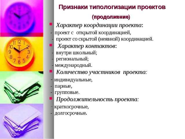 Характер координации проекта: - проект с открытой координацией, - проект со с...