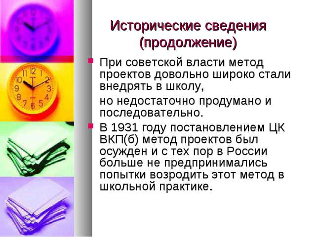 Исторические сведения (продолжение) При советской власти метод проектов довол...
