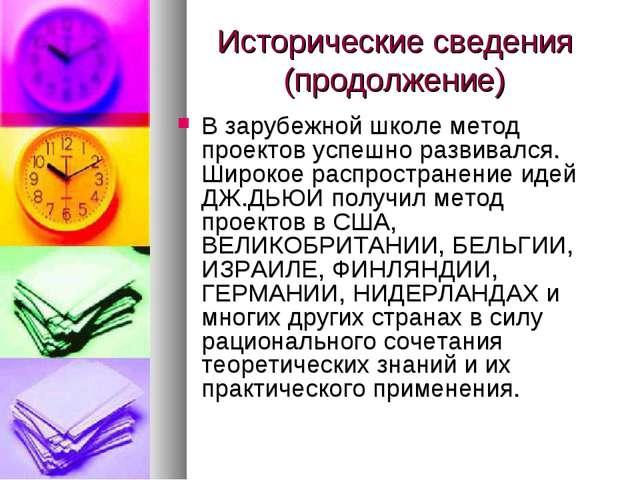 Исторические сведения (продолжение) В зарубежной школе метод проектов успешно...