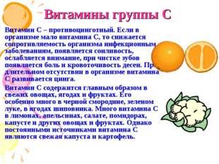 Витамины группы С Витамин С – противоцинготный. Если в организме мало витами