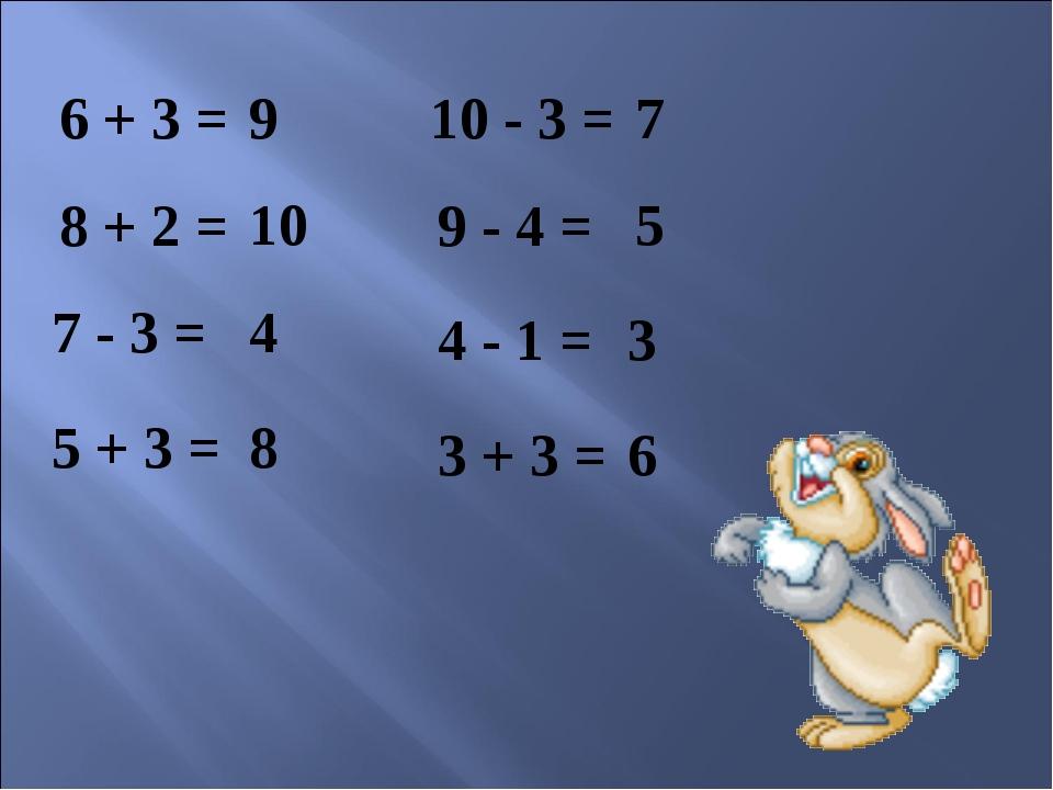 9 6 + 3 = 10 - 3 = 8 + 2 = 7 - 3 = 5 + 3 = 3 + 3 = 4 - 1 = 9 - 4 = 10 4 8 6 3...
