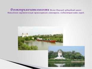 Достопримечательности Волго-Донской судоходный канал- важнейшая стратегичес
