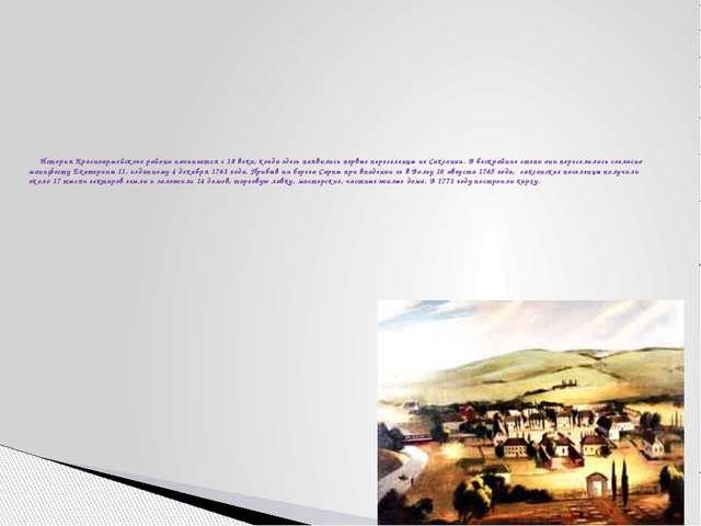 История Красноармейского района начинается с 18 века, когда здесь появились...